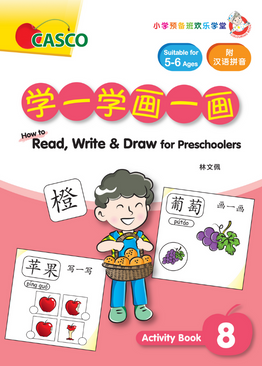 How to Read, Write & Draw for Preschoolers  学一学画一画 8