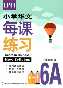 Score In Chinese 华文每课练习  6A