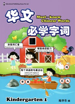 Must-know Chinese Words K1